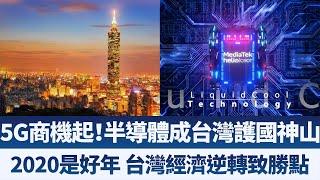 5G商機起!半導體成台灣護國神山!2020是好年 台灣經濟逆轉致勝點|財經趨勢4.0【2019年12月21日】|新唐人亞太電視