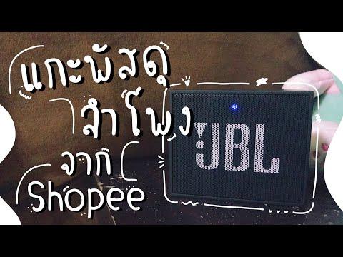 CHANIKA official | แกะพัสดุลำโพง JBL จาก Shopee #CHANIKAofficial