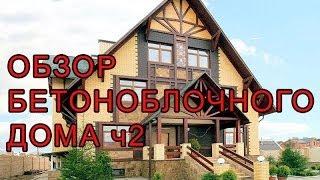 7.123 ОБЗОР БЕТОНОБЛОЧНОГО ДОМА ч2