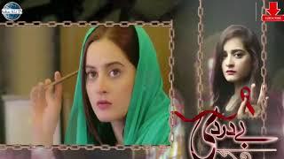 Bay Dardi Episode 9 Promo   Full Story   Azhar Ali Tv