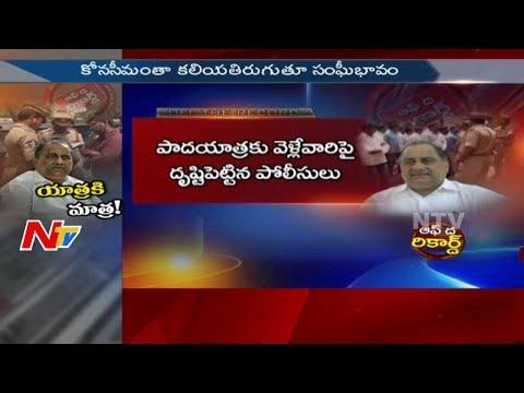 Will Mudragada Padmanabham Successfully Hold Padayatra over Kapu Reservations? || OTR || NTV
