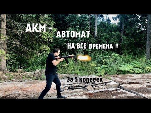 АВТОМАТ КАЛАШНИКОВА АКМ-  ПОЧЕМУ ЭТО АВТОМАТ ЛЮБЯТ ВСЕ!!!