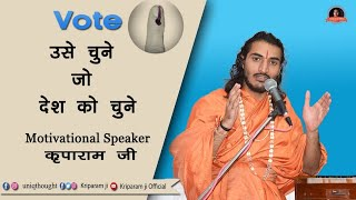 choose him who choose country 2019 के चुनाव पर क्या बोले Motivational speaker Kriparam ji..election