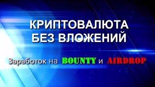 Заработок на Bounty компаниях.Полный гайд от А до Я.