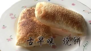 [阿媽煮料]-古早味 芝麻燒餅作法 你也可以做出傳統早餐