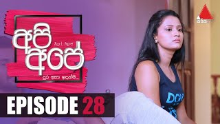 Api Ape | අපි අපේ | Episode 28 | Sirasa TV Thumbnail