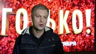 О фильме ГОРЬКО!