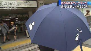 急な雨でも駅に傘・・・広がるシェアサービスが上野でも(19/06/12)