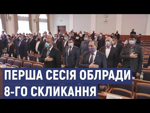 Суспільне Кропивницький: Перше засідання сесії Кіровоградської обласної ради 8 го скликання