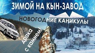 Первый дальняк на Лада Ларгус. Зимняя поездка в Кын (Пермский край). Новогодние каникулы