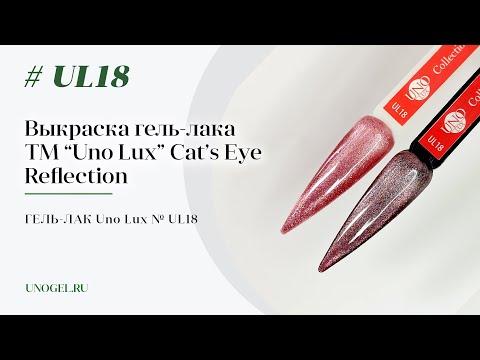 Выкраска: Гель–лак Uno Lux №UL18 коллекции Кошачий Глаз (Cat's Eye Reflection)