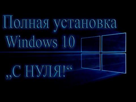 Полная установка Windows 10 с нуля.  Пошаговая инструкция.
