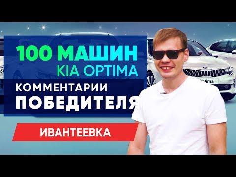 Ивантеевка | Комментарии победителя акции 100 АВТО от 1хСтавка | Саранск