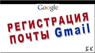 Регистрация в Gmail