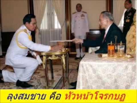 ลุงสมชายคือหัวหน้าโจรกบฏ