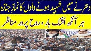Latest Allama khadim hussain rizvi Islamabad Dharna Live 11/26/2017 Namaz E Janaza