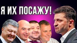 """Зеленский: """"Банда Порошенко и Парубия снова рвется к власти!"""""""