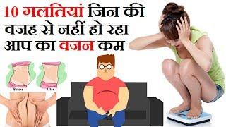 जानिये क्या हैं वो 10 गलतियां जिनकी वजह से नहीं हो रहा है आपका वजन कम | Top 10 Weight Loss Mistakes