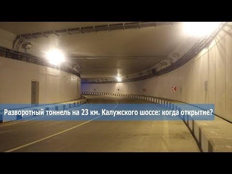Разбираем ситуацию с разворотным тоннелем на 23 км. Калужского шоссе.
