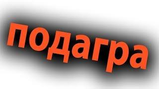 Как помочь при приступе подагры. Как снять боль при подагре#малиновский