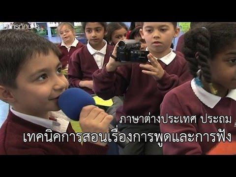 ภาษาต่างประเทศ ประถม เทคนิคการสอนเรื่องการพูดและการฟัง
