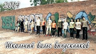 Танец выпускников школы в Севастополе (последний звонок 2014)(сайт видеостудии ПроСвет в Севастополе - http://www.prosvet.in.ua/ песня: Safura Alizade - Drip Drop Can I love you forever http://vk.com/studioprosvet..., 2014-06-12T20:00:15.000Z)