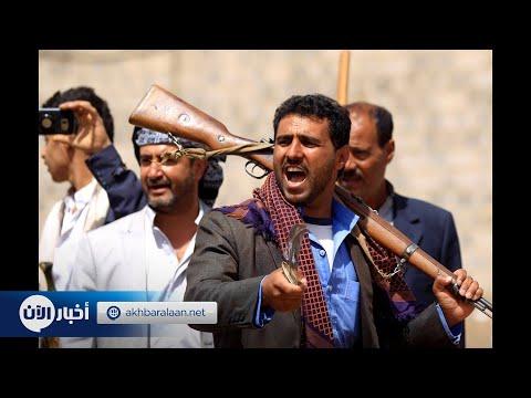 قتلى حوثيون في صراعات داخلية بتعز اليمنية  - نشر قبل 4 ساعة