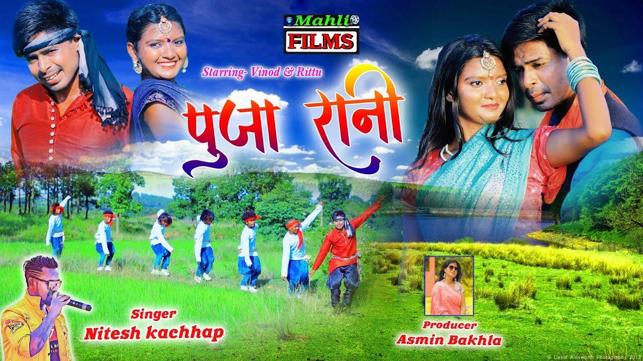 Latest Nagpuri Video 2020   Puja Rani    Nitesh Kachhap   Vinod & Ritu K.B   FullHD   Superhit Song