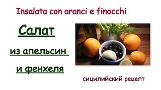 Итальянская Кухня - Салат из апельсин и фенхеля Сицилийский рецепт