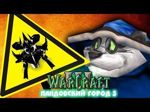 #3 ОПАСНОСТЬ! / Последний городок / Warcraft 3 Пандовский город 3 прохождение
