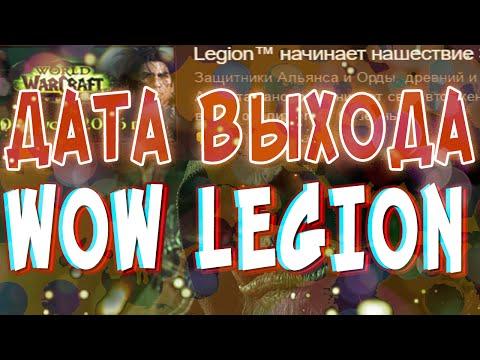 Дата выхода World of Warcraft: Legion