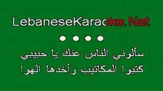 Lebanese Karaoke ► Fairouz ★ Sa2alouni Elnas