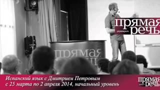 Дмитрий Петров. Анонс курса испанского языка