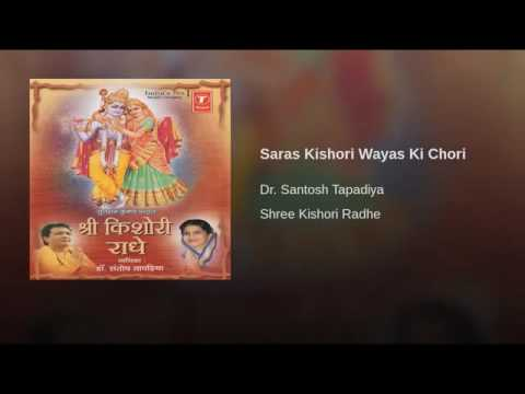 Soul Touching Radha Bhajan - [ Saras Kishori ] MUST LISTEN