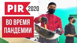 ПИР 2020 . Главные тренды общепита в условиях пандемии. Кофе и Фудтраки.