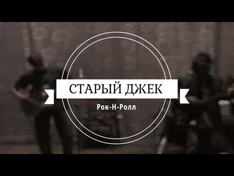 Смотреть клип Старый Джек-Рок-Н-Ролл онлайн бесплатно в качестве