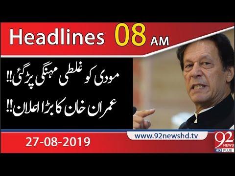 News Headlines   8 AM   27 August 2019   92NewsHD