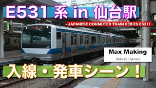 【HD】E531系0番台K462編成 Japanese Commuter Train Series E531! 仙台駅 初入線・発車シーン! Max Making