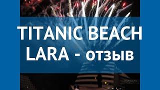 TITANIC BEACH LARA 5* Турция Анталия отзывы – отель ТИТАНИК БИЧ ЛАРА 5* Анталия отзывы видео