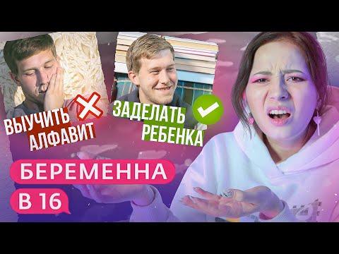 ЗАДЕЛАЛ РЕБЁНКА, НЕ ЗНАЯ БУКВЫ | Беременна в 16 5 сезон 7 серия