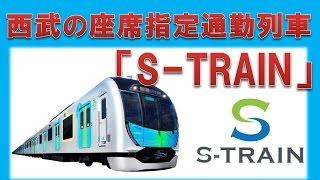 西武の座席指定通勤列車は「S-TRAIN」