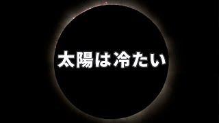 【衝撃】太陽の表面温度は27度!?日本人が暴露した氷、植物の存在…