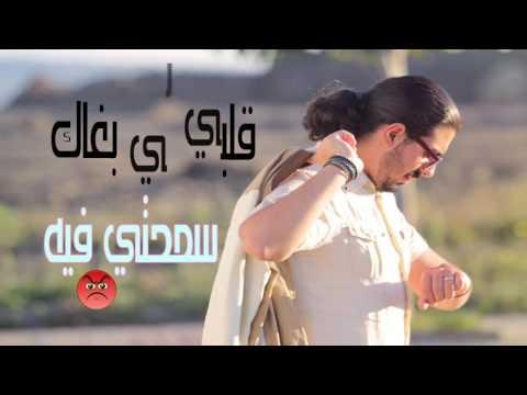 Ahmad Kholti - 3jebni Hwak ( أحمد الخلطي - عجبني هواك ( 2016