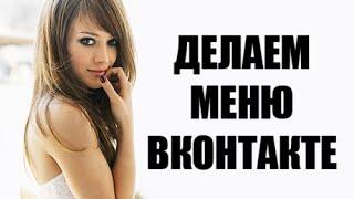Делаем меню вконтакте 2016 (подробно, закрепляем, единая картинка)