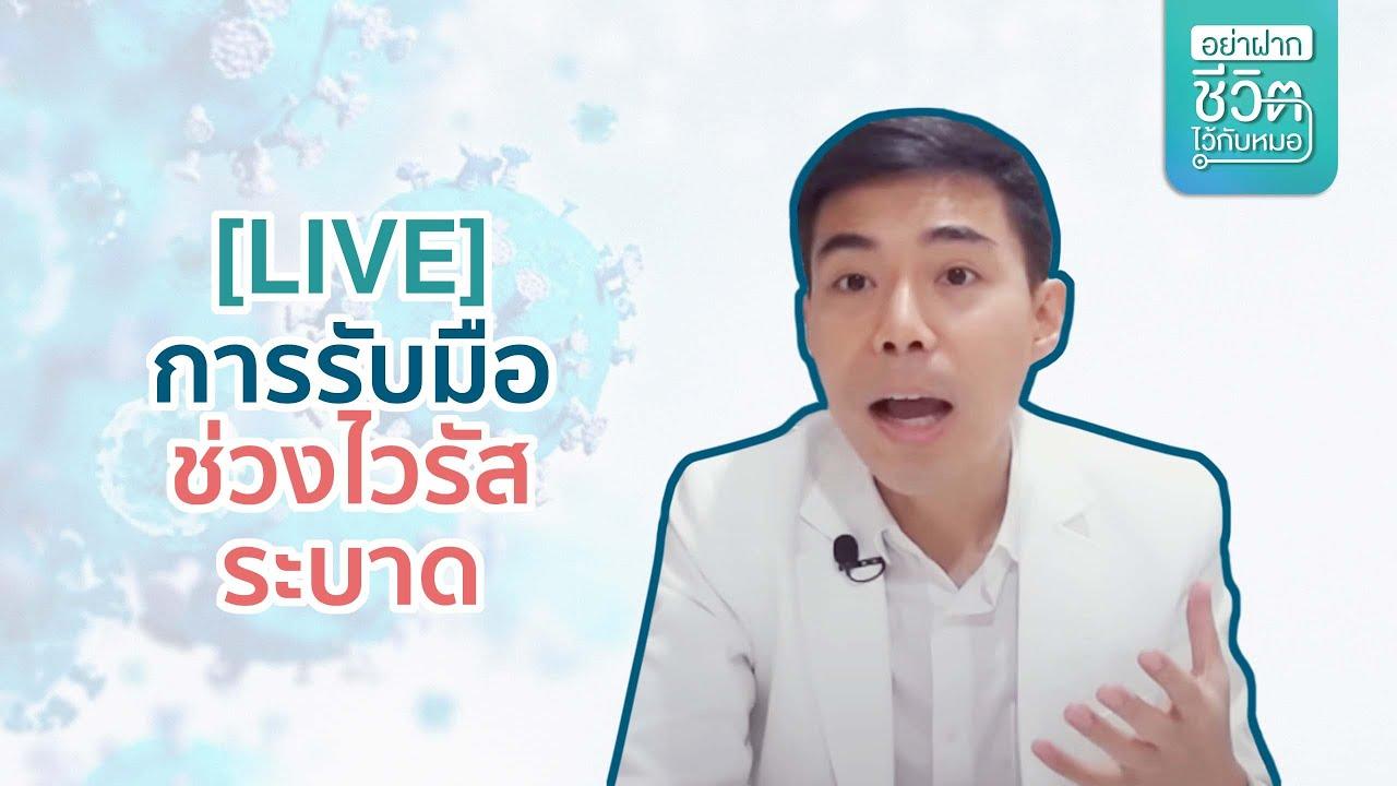live การรับมือช่วงไวรัสระบาด