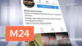 В Сети пытаются заработать на трагедии в Керчи - Москва 24
