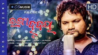 Bhanga Hrudaya | Odia New Sad Song as Human Sagar |. Odia album promo song
