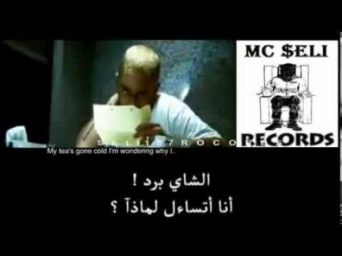 "Eminem Feat Dido ""Stan"" With Lyrics & Arabic Subtitle"