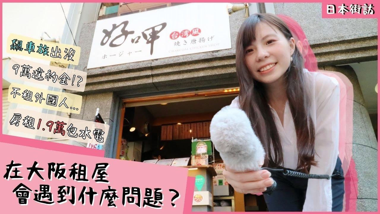 烏龜寶寶-日本租屋街訪:外國人在大阪租屋會遇到什麼問題?