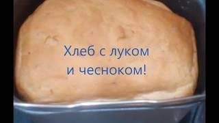 Хлеб с Луком и чесноком хлебопечка Philips HD9020